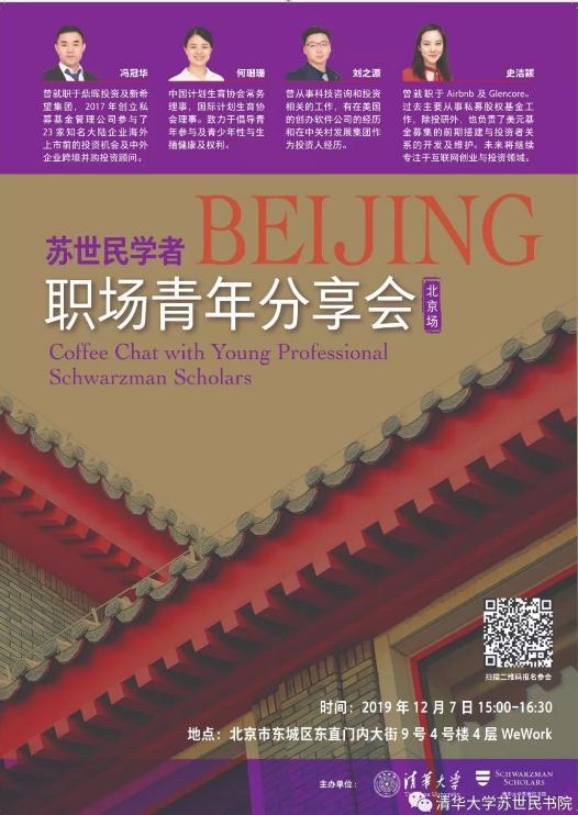 活动预告 | 苏世民学者职场青年分享会-北京场