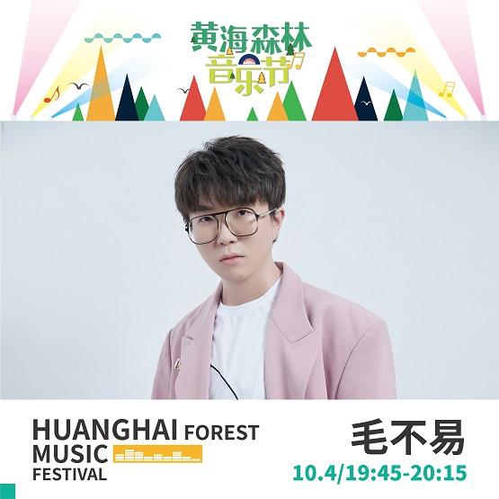 2020黄海森林音乐节 许巍毛不易领衔豪