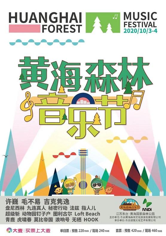 2020黄海森林音乐节 许巍毛不易领衔豪华乐队阵容
